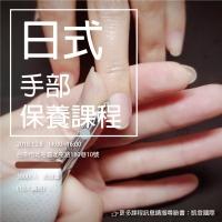手部甘皮日式保養課程