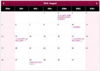 8月份課表(歡迎諮詢)