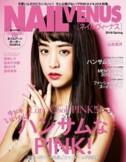 美甲雜誌-NAIL VENUS 2018 Spring