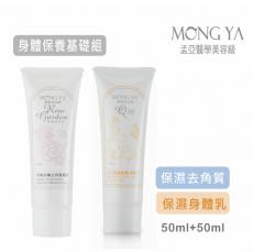 孟亞mong ya Q10柔膚保濕 50ml組合( 柔敏去角質+Q10保濕乳霜) 孟亞 身體乳 去角質