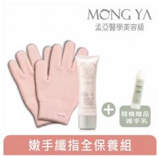 孟亞mong ya 嫩手纖指全保養組 孟亞醫學美容級 足部高級居家保養