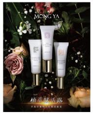 孟亞mong ya 植萃賦活露10ml 孟亞醫學美容級 修護改善乾燥肌膚
