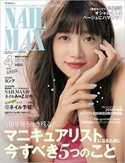 美甲雜誌-NAIL MAX 2018年4月