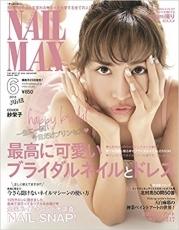 美甲雜誌-NAIL MAX 2018年6月