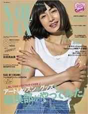 美甲雜誌-NAIL MAX 2017年8月