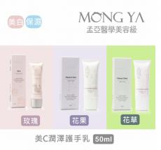 孟亞mong ya 美C潤澤護手乳(玫瑰/花果/花草) 50ml 美白保濕型護手乳