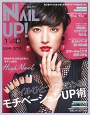 美甲雜誌-NAIL UP 2018年1月
