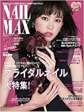 美甲雜誌-NAIL MAX 2017年10月