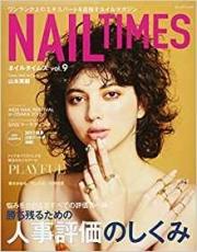 美甲雜誌-NAIL TIMES vol.9 2017