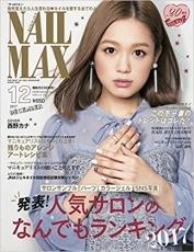 美甲雜誌-NAIL MAX 2017年12月