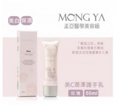 孟亞mong ya 美C潤澤護手乳(玫瑰) 50ml (2入)美白保濕型護手乳