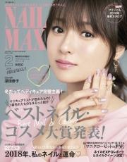 美甲雜誌-NAIL MAX 2018年2月