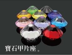 甲片架-水晶座S極/N極