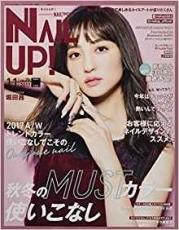美甲雜誌-NAIL UP 2017年11月